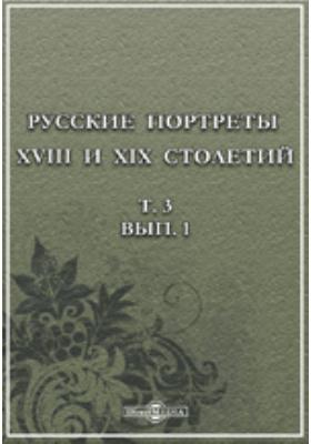 Русские портреты XVIII и XIX столетий = Portraits russes des XVIIIe et XIXe siècles. Т. 3, вып. 1