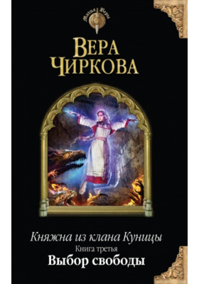 Княжна из клана Куницы. Книга третья. Выбор свободы