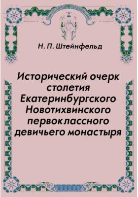 Исторический очерк столетия Екатеринбургского Новотихвинского первоклассного девичьего монастыря
