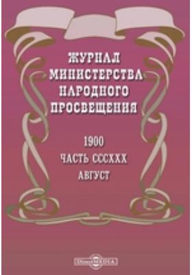 Журнал Министерства Народного Просвещения. 1900. Август, Ч. 330