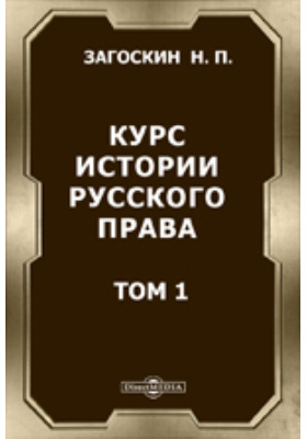 Курс истории русского права. Т. 1