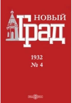 Новый град: журнал. 1932. № 4