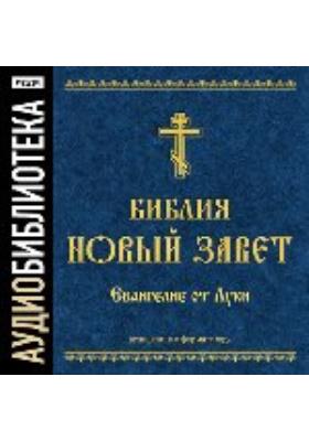 Библия. Новый завет. Евангелие от Луки