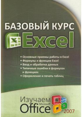 Базовый курс Excel. Изучаем Microsoft Office : Практическое пособие
