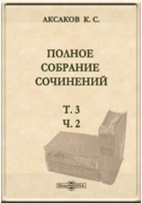 Полное собрание сочинений. Т. 3. Сочинения филологические, Ч. 2. Опыт русской грамматики