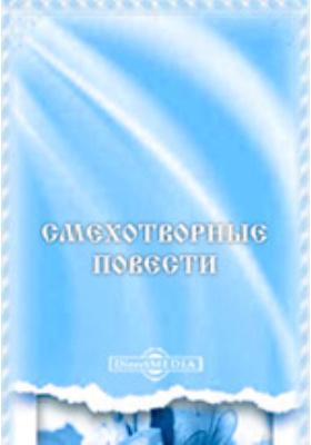 Смехотворные повести: издание памятников древнерусской письменности
