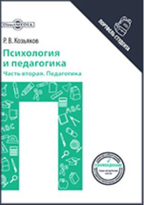 Психология и педагогика: учебник, Ч. 2. Педагогика