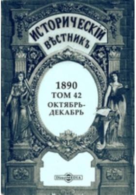 Исторический вестник: журнал. 1890. Том 42, Октябрь-декабрь