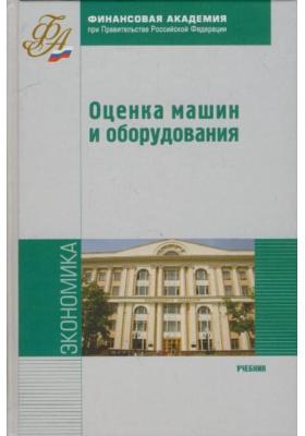 Оценка машин и оборудования : Учебник