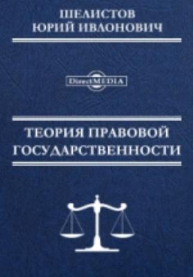 Теория правовой государственности: учебное пособие