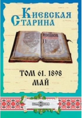 Киевская Старина: журнал. 1898. Т. 61, Май