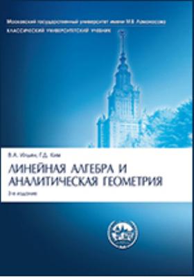 Линейная алгебра и аналитическая геометрия: учебник