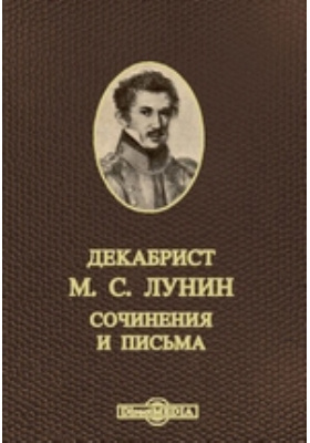 Декабрист М. С. Лунин. Сочинения и письма: документально-художественная литература