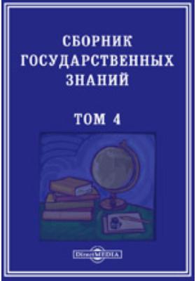 Сборник государственных знаний. Т. 4