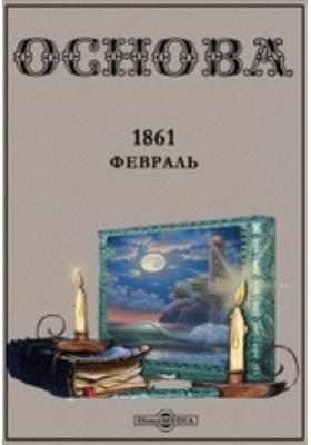 Основа: журнал. 1861. Февраль