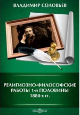 Религиозно-философские работы 1-й половины 1880-х гг