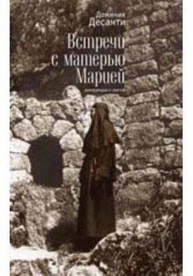 Встречи с матерью Марией: неверующая о святой: документально-художественная литература