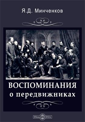 Воспоминания о передвижниках: документально-художественная литература