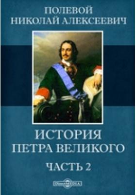 История Петра Великого, Ч. 2