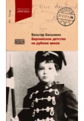 Берлинское детство на рубеже веков: художественная литература