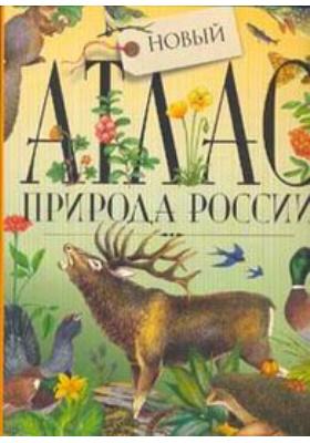 Природа России : Новый атлас