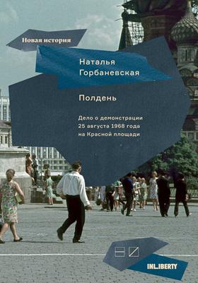 Полдень : дело о демонстрации 25 августа 1968 года на Красной площади: историко-документальная литература