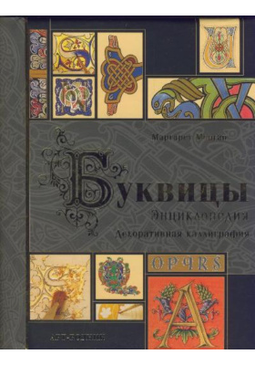 Буквицы = The Bible of Illuminated Letters : Энциклопедия. Декоративная каллиграфия