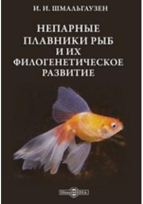 Непарные плавники рыб и их филогенетическое развитие