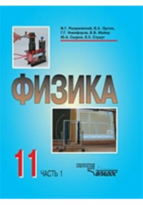 Физика. 11 класс. В 2-х частях: учебник, Ч. 1