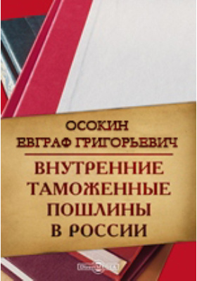 Внутренние таможенные пошлины в России
