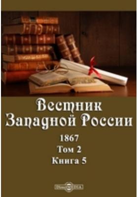 Вестник Западной России: журнал. 1867. Т. 2, Книга 5