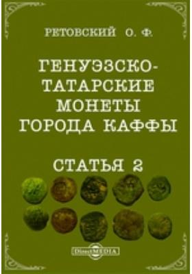 Генуэзско-татарские монеты города Каффы. Статья 2