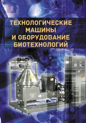Технологические машины и оборудование биотехнологий: учебник