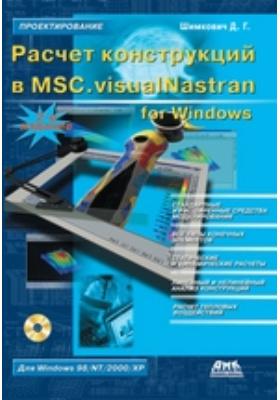 Расчет конструкций в MSC.visualNastran for Windows: практическое пособие