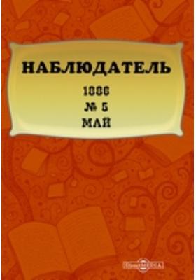 Наблюдатель: журнал. 1886. № 5, Май
