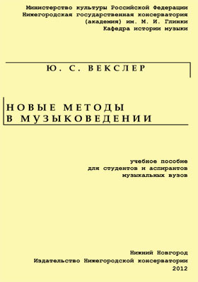 Новые методы в музыковедении: учебное пособие