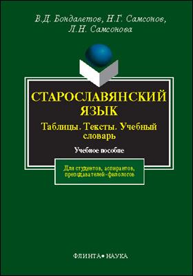 Старославянский язык : таблицы, тексты, учебный словарь