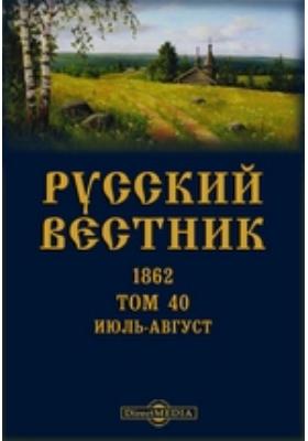 Русский Вестник: журнал. 1862. Т. 40, Июль-август