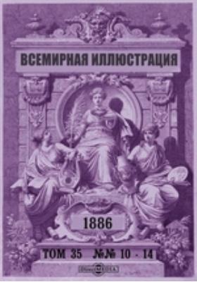 Всемирная иллюстрация: журнал. 1886. Том 35, №№ 10-14