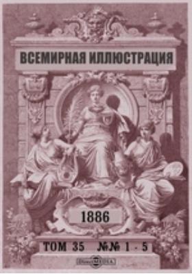 Всемирная иллюстрация: журнал. 1886. Т. 35, №№ 1-5
