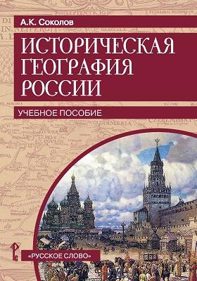 Историческая география России: учебное пособие