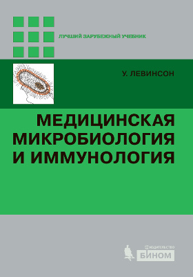 Медицинская микробиология и иммунология = REVIEW OF MEDICAL MICROBIOLOGY AND IMMUNOLOGY