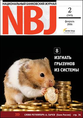 Национальный Банковский Журнал: журнал. 2016. № 2(143)