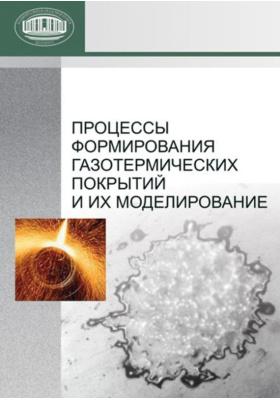 Процессы формирования газотермических покрытий и их моделирование