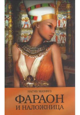 Фараон и наложница = RHADOPIS OF NUBIA