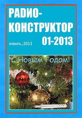 Радиоконструктор: научно-технический журнал. 2013. № 01