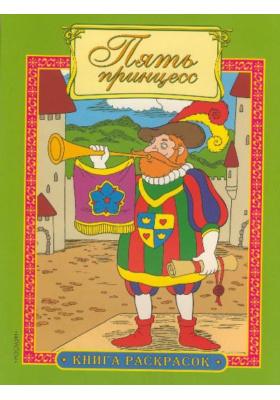 Пять принцесс : Книга раскрасок