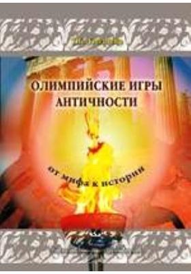 Олимпийские игры античности (от мифа к истории): учебное пособие