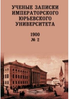 Ученые записки Императорского Юрьевского Университета: газета. 1900. № 2. 1900