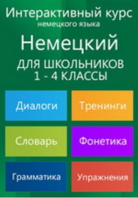 Немецкий для школьников 1 - 4 классов